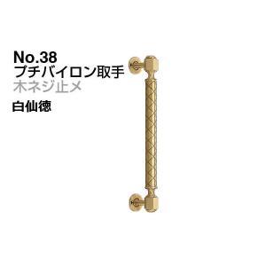 2本入 シロクマ  No.38 プチバイロン取手 (木ネジ止メ) 白仙徳 大|bidoorpal