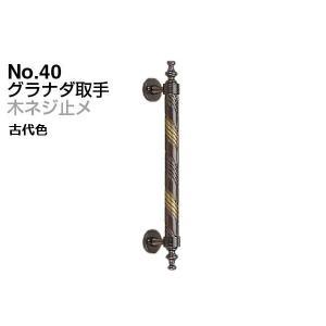6本入 シロクマ  No.40 グラナダ取手 (木ネジ止メ) 古代色 大 bidoorpal