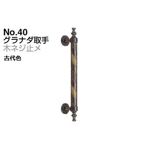 6本入 シロクマ  No.40 グラナダ取手 (木ネジ止メ) 古代色 小|bidoorpal