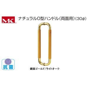 丸喜金属本社  W-5000 MK ナチュラルO型ハンドル(両面用) 鏡面ゴールド/ライトオーク 3...
