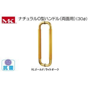 丸喜金属本社  W-5000 MK ナチュラルO型ハンドル(両面用) HLゴールド/ライトオーク 3...