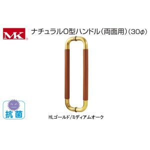 丸喜金属本社  W-5000 MK ナチュラルO型ハンドル(両面用) HLゴールド/ミディアムオーク...