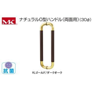 丸喜金属本社  W-5000 MK ナチュラルO型ハンドル(両面用) HLゴールド/ダークオーク 3...