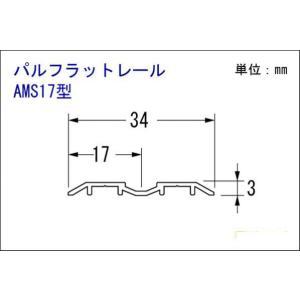 PALTECH(パルテック)  パルフラットレール (アルミ)AMS17型 B2 1830mm(幅17) (品番 AMS1718-B2)|bidoorpal|05