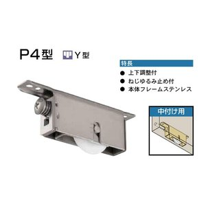 10個入 KAKEN(家研販売)  木製引戸用調整戸車(中付用・Y型) P4-Y4 ‐|bidoorpal