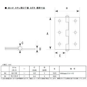 50枚入 BIDOOR(ビドー)  BS-47 ステン薄口丁番 ミガキ (木ネジ無) 51mm|bidoorpal|04