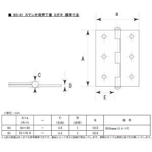 50枚入 BIDOOR(ビドー)  BS-61 ステン片背押丁番 ミガキ (木ネジ付) 64mm|bidoorpal|03