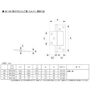 30枚入 BIDOOR(ビドー)  BF-160 厚口フラッシュ丁番 シルバー (木ネジ付) 64mm(特売) bidoorpal 04