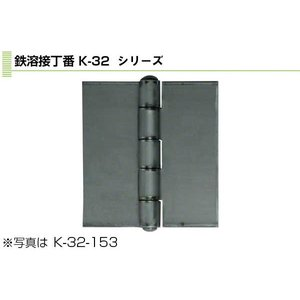 2枚入 クマモト  PLUS 鉄溶接丁番 51mm (K-32-51)|bidoorpal