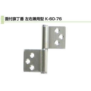 クマモト  PLUS 面付旗丁番(ステンレス芯) 左右兼用型 2.5×76 (K-60-76)|bidoorpal