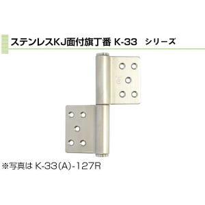 クマモト  PLUS ステンレス KJ面付旗丁番(鉄芯) HL 3×76(左) (K-33-76 L HL) bidoorpal