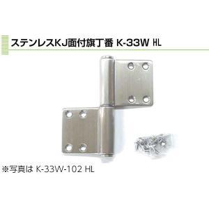 20枚入 クマモト  PLUS ステンレス KJ面付丁番(鉄芯) 左右兼用 HL 3×127 (K-33W-127)|bidoorpal