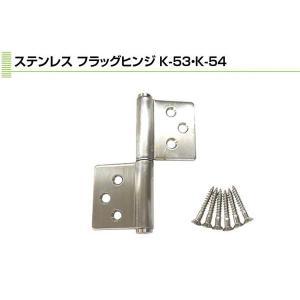 クマモト  check ステンレスフラッグヒンジ(6つ穴) ヘアーライン (左右兼用) 1.5×64 (K-54 HL)|bidoorpal