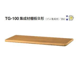 シロクマ  TG-100 集成材棚板B形(板厚20mm) ライトオーク (150×450)|bidoorpal