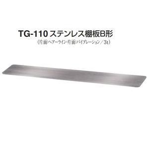 シロクマ  TG-110 ステンレス棚板B形(板厚3mm) HL/VIB 250|bidoorpal