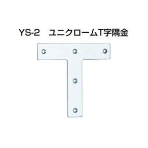 40個入 YAMAICHI(ヤマイチ)  YS-2 ユニクロームT字隅金 180mm (ビス別売)