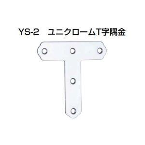 50個入 YAMAICHI(ヤマイチ)  YS-2 ユニクロームT字隅金(角R仕様) 75mm (ビ...