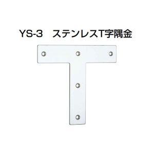 20個入 YAMAICHI(ヤマイチ)  YS-3 ステンレスT字隅金 ミガキ 180mm (ビス別...