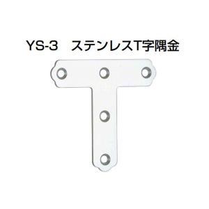 100個入 YAMAICHI(ヤマイチ)  YS-3 ステンレスT字隅金 ミガキ(角R仕様) 中 (...