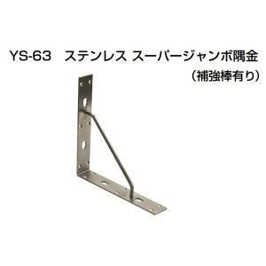 2個入 YAMAICHI(ヤマイチ)  YS-63 ステンレススーパージャンボ隅金(補強棒有) 300×450mm (ビス別売)|bidoorpal