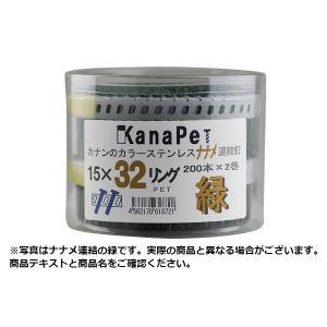 河南製鋲(カナン)  カラーステンレス プラシートロール釘 直連結 #15×32 (KPT-1532-PET) つやけし新茶 (190本×2巻) bidoorpal