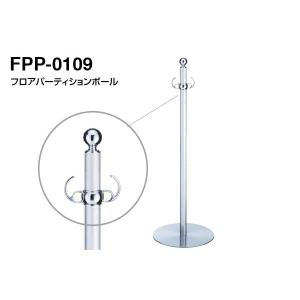 3本入 シロクマ  フロアパーティションポール FPP-0109-クローム・ヘアライン ‐|bidoorpal