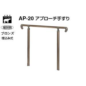 シロクマ  AP-20U-ブロンズ アプローチ手すり(埋込み式) 900mm(屋外用)|bidoorpal