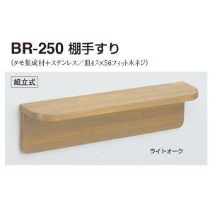 シロクマ  BR-250-ライトオーク 棚手すり ‐|bidoorpal