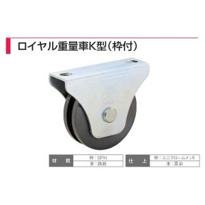 8個入 ヤボシ  フジロイヤル重量車 K型(枠付) R50K|bidoorpal