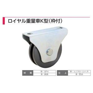 ヤボシ  フジロイヤル重量車 K型(枠付) R50K 2個入|bidoorpal