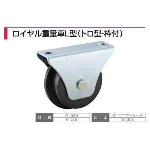 ヤボシ  フジロイヤル重量車 L型(トロ型・枠付) R100L 2個入|bidoorpal