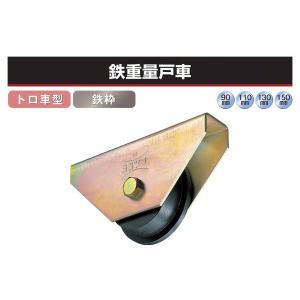 2個入 ヨコヅナ  鉄重量戸車 (トロ車型・鉄枠) φ110 (JHM-1107)|bidoorpal