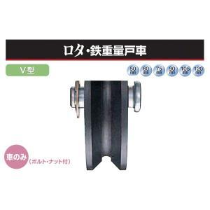 2個入 ヨコヅナ  (車のみ) ロタ・鉄重量戸車 (V型・鉄枠) φ60 (WHP-0605) bidoorpal
