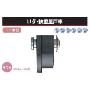 ヨコヅナ  (車のみ) ロタ・鉄重量戸車 (トロ車型・鉄枠) φ105 (WHP-1057)|bidoorpal