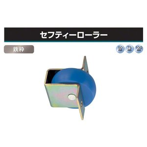 2個入 ヨコヅナ  セフティーローラー (鉄枠) φ75 (GMM-0010)|bidoorpal