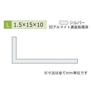 安田(YASUDA)  アルミ不等辺アングル(厚み1.5) B2シルバー 1.5×10×15mm (長さ1m×4本)|bidoorpal