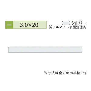 安田(YASUDA)  アルミフラットバー(厚み3.0) B2シルバー 3.0×20mm (長さ1m×4本) bidoorpal
