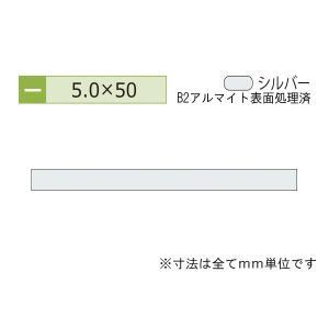 安田(YASUDA)  アルミフラットバー(厚み5.0) B2シルバー 5.0×50mm (長さ1m×4本)|bidoorpal