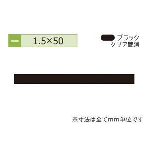 安田(YASUDA)  アルミフラットバー(厚み1.5) ブラック 1.5×50mm (長さ1m×4本)|bidoorpal