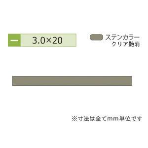 安田(YASUDA)  アルミフラットバー(厚み3.0) ステンカラー 3.0×20mm (長さ1m×4本)|bidoorpal