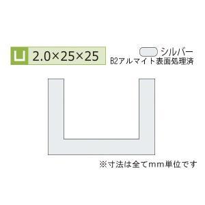 安田(YASUDA)  アルミチャンネル(厚み2.0) B2シルバー 2.0×25×25mm (長さ1m×4本)|bidoorpal