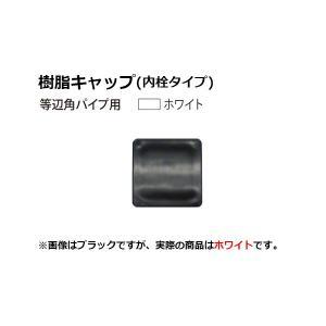 2個入 安田(YASUDA)  樹脂キャップ(等辺角パイプ用) ホワイト 外径75角・肉厚1.2-2.3|bidoorpal