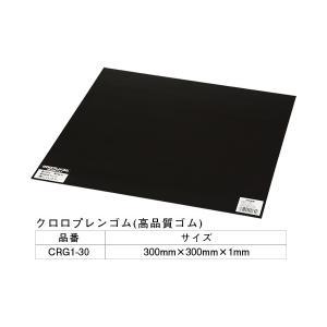 5枚入 光(HIKARI)  CRG1-30 クロロプレンゴム 1×300×300mm ‐|bidoorpal