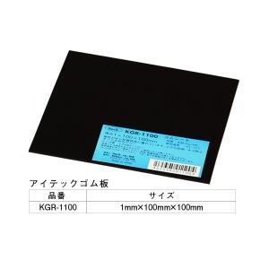 5枚入 光(HIKARI)  KGR-1100 アイテックゴム板 1×100×100mm ‐|bidoorpal