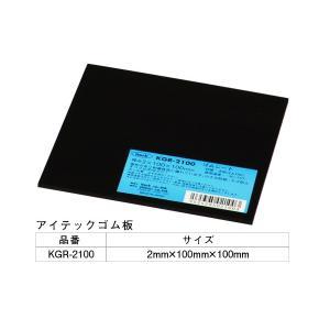 5枚入 光(HIKARI)  KGR-2100 アイテックゴム板 2×100×100mm ‐|bidoorpal