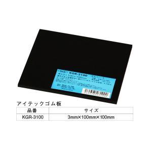 5枚入 光(HIKARI)  KGR-3100 アイテックゴム板 3×100×100mm ‐|bidoorpal