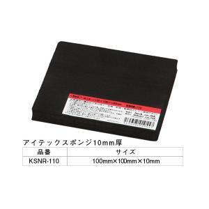 5巻入 光(HIKARI)  KSNR-110 アイテックスポンジ 100×100×10mm ‐|bidoorpal