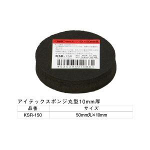 5個入 光(HIKARI)  KSR-150 アイテックスポンジ 10×50mm丸 ‐|bidoorpal