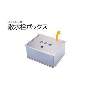 SPG  散水栓ボックス(床用・指穴式) SB24-10 ‐ bidoorpal