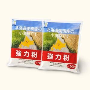 北海道 美瑛町産 小麦粉 強力粉500g入り 2袋セット(1kg)|biei-shop